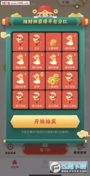 旅行贺岁app官方正式版