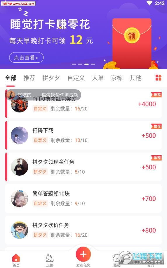 互利帮兼职赏金平台最新版