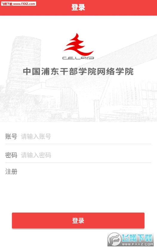 中浦随身学app官方版