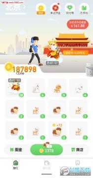 旅行世界2红包版app官方版