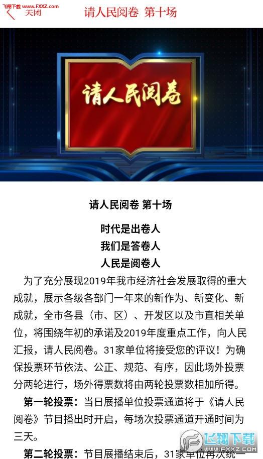 晋城新闻app iOS版下载