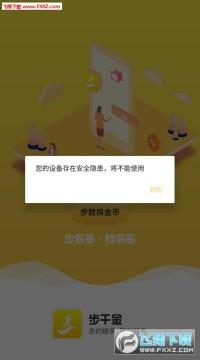 步千金走路赚钱app