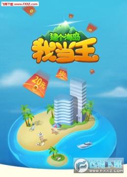 建个海岛我当王海岛分红app官网版