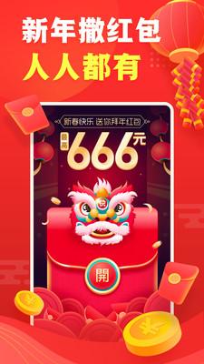 快看点领新年红包app最新版