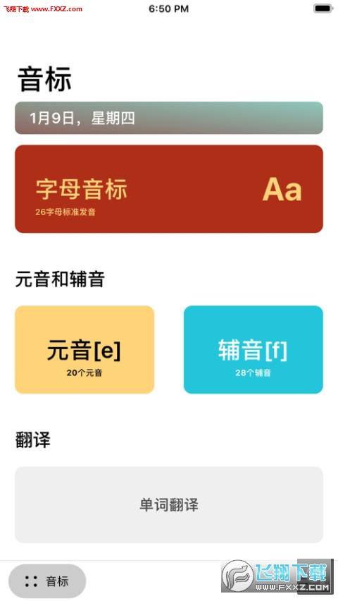 流利说音标app安卓下载