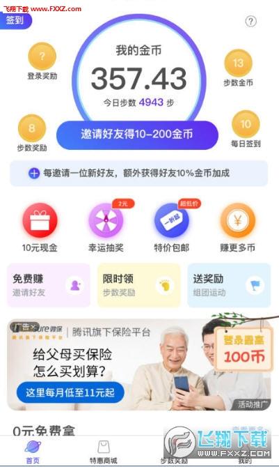 掌中步数宝app官方安卓版