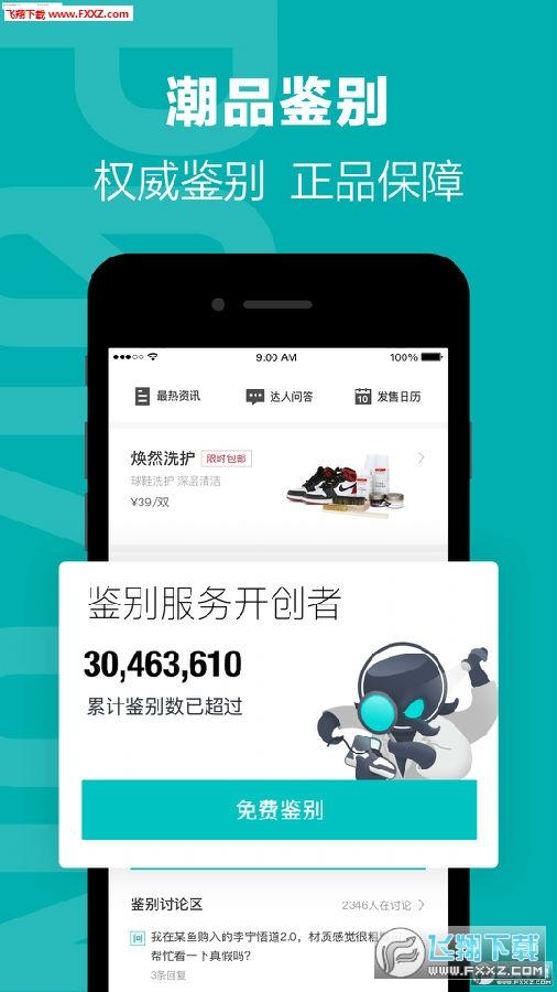得物安卓版(原毒app)