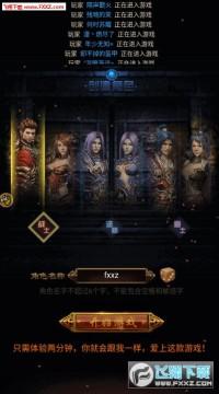 王城尖兵手游官方版