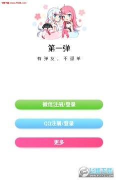 第一弹app韩剧最新资源