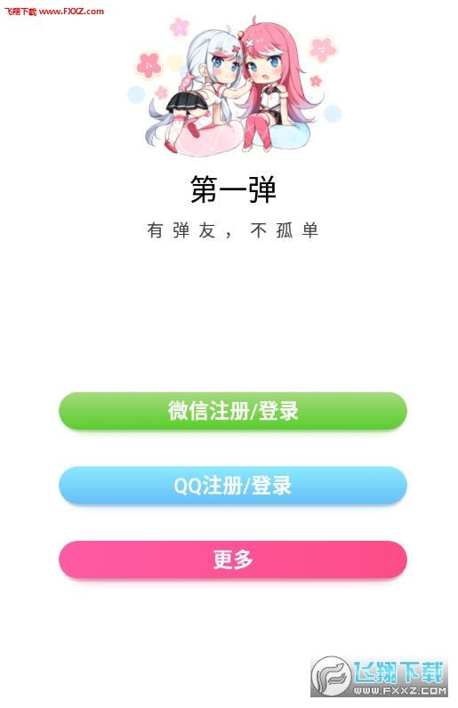 第一弹泰日韩剧app最新版