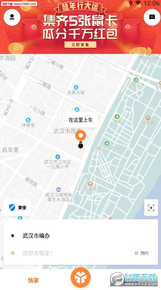 武汉T3出行app官方版