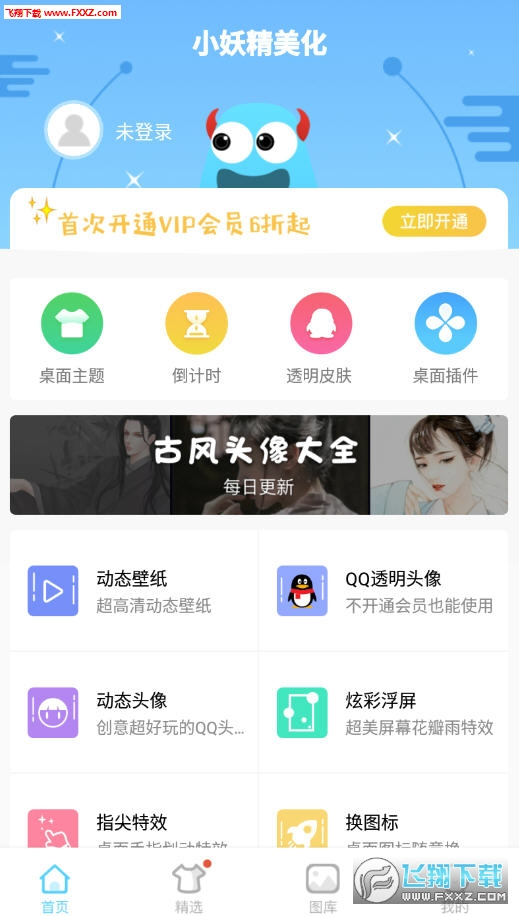 小妖精QQ皮肤美化app最新版