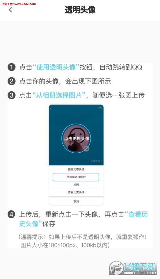 QQ透明头像美化软件2020最新版
