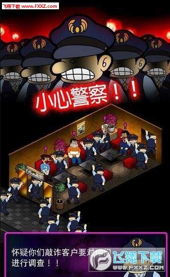 日本酒吧经营记安卓休闲版