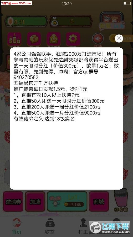 五福鼠分红鼠app官网正式版