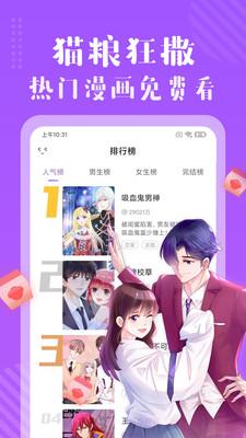 露露漫画官网免费版