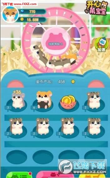 开心鼠宝宝app养殖合并版