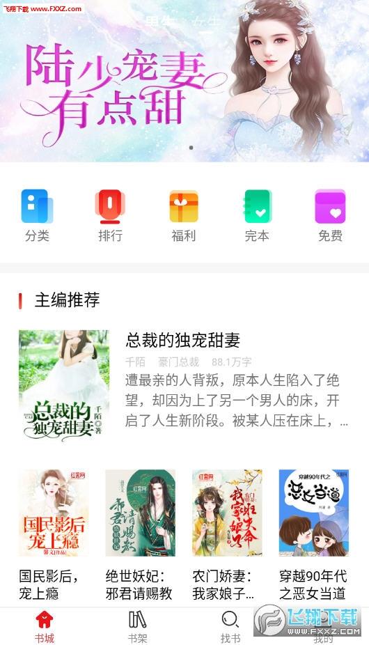 红薯网小说阅读app