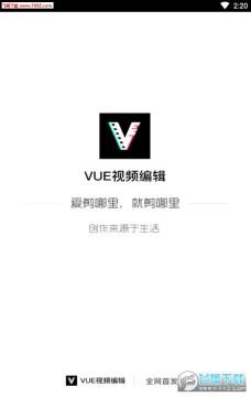 VUE视频编辑app官网最新版
