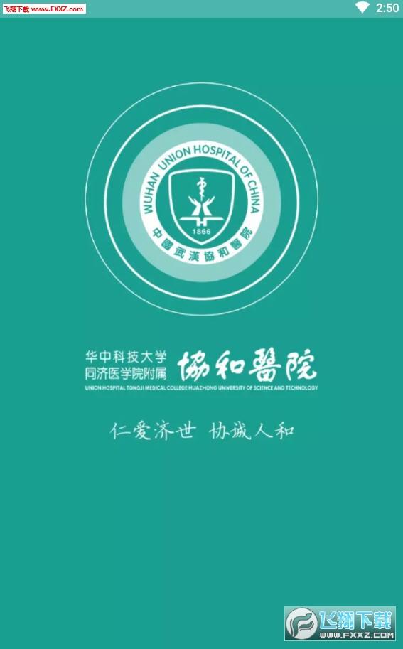 网上协和员工平台app官网版