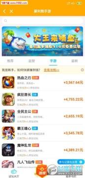 犀利熊手游赚钱平台app官网版