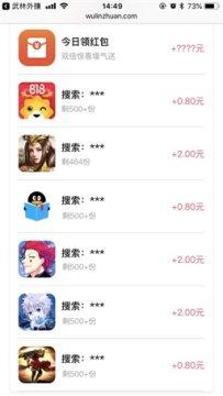 武林外赚任务赚钱app红包版