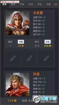 加密三国志区块链游戏app正式版