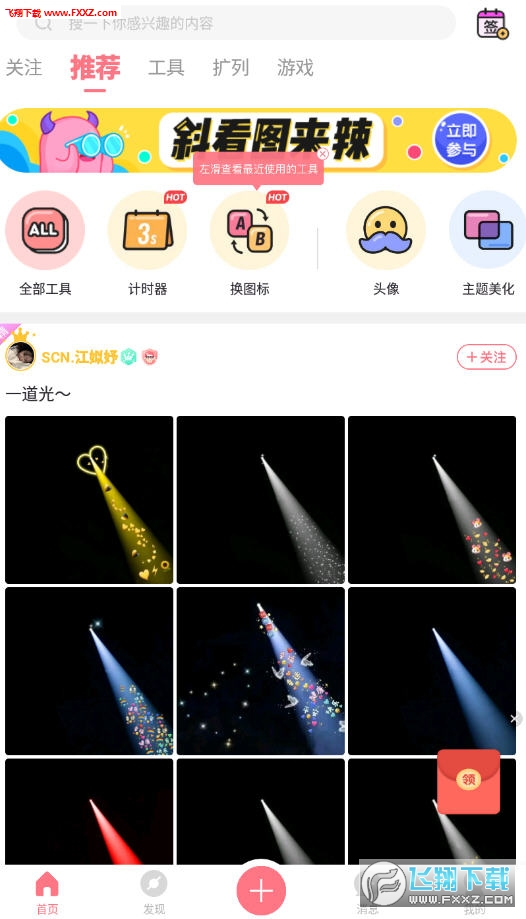 小精灵美化2020新版app
