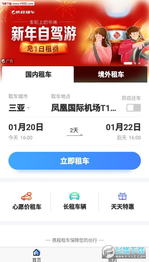 携程租车福利版app官方版