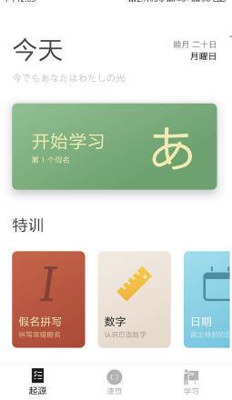 50音起源app官方版