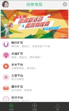 赚赚乐app官网最新版