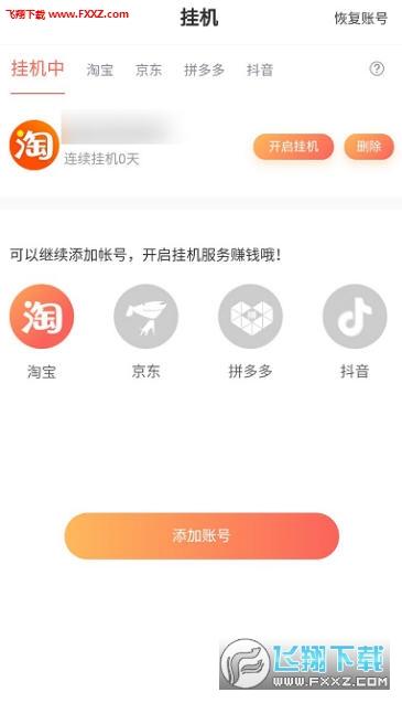 云闲赚app官方最新版