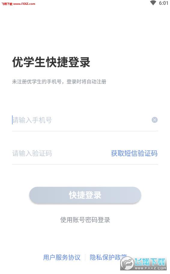 优学生app官方客户端