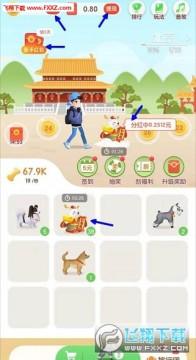 全民养狗红包版app最新版