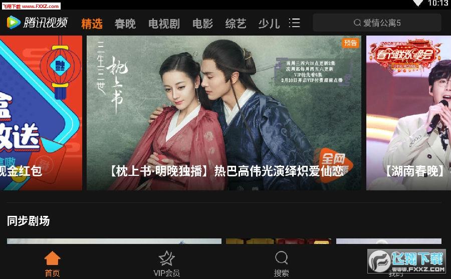 腾讯视频HD官网安卓版