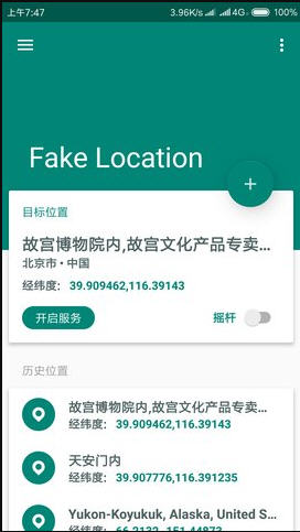 fake location破解版
