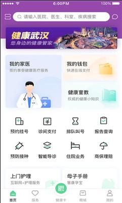 武汉健康云app安卓信息综合版