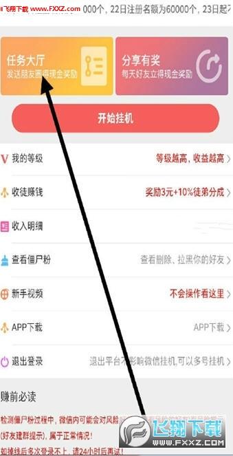 微圈微信挂机发朋友圈赚钱app