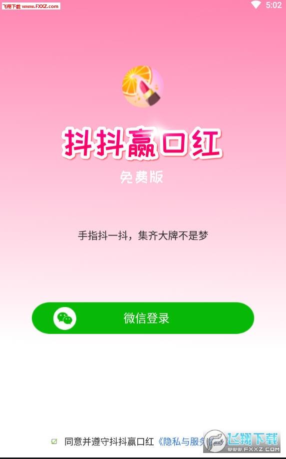 抖抖赢口红免费版app最新版