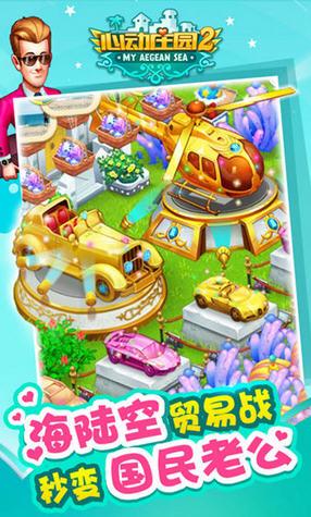 心动庄园2春节2020最新版