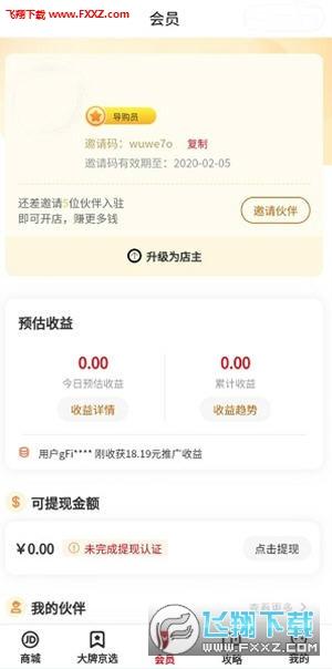 京小店app官方邀请码