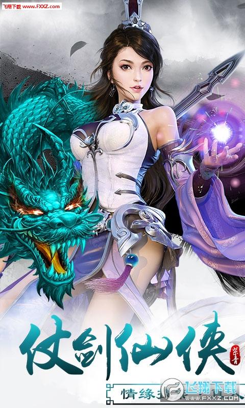 紫青双剑百倍经验飞升版