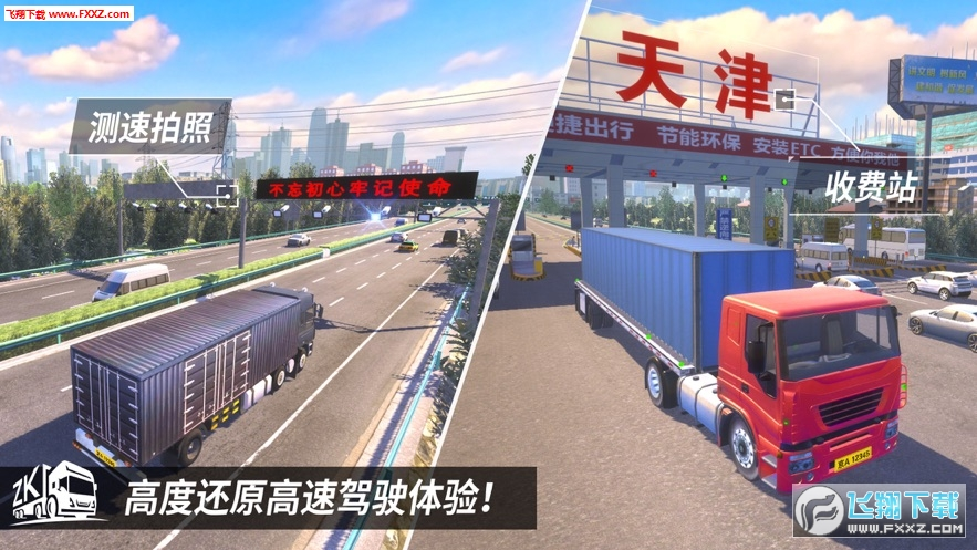 东风天龙卡车游戏手机版