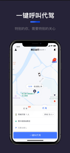 腾飞约车app手机找代驾版