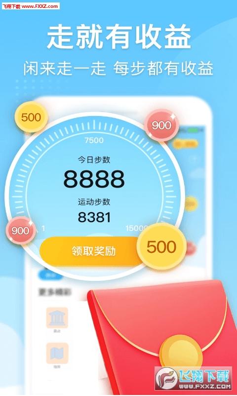 闲来走路app官网最新版