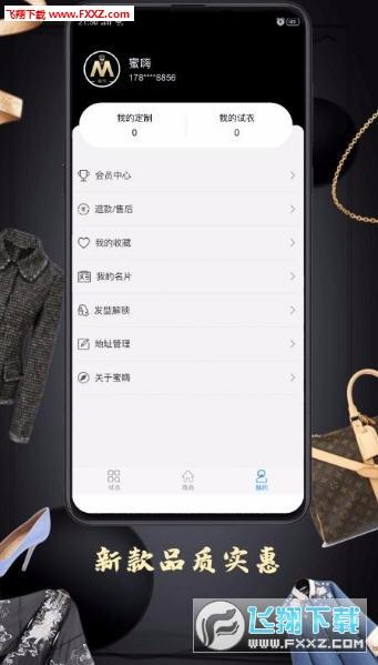 蜜嗨app安卓版