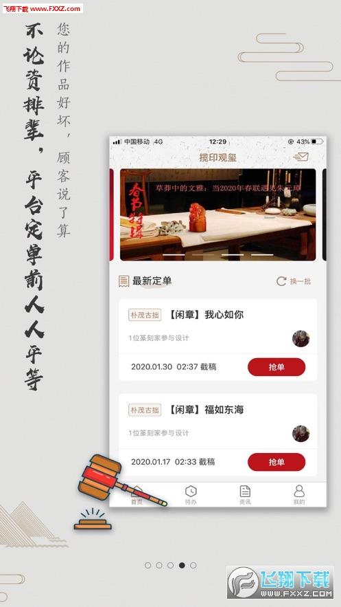 观玺app官方版