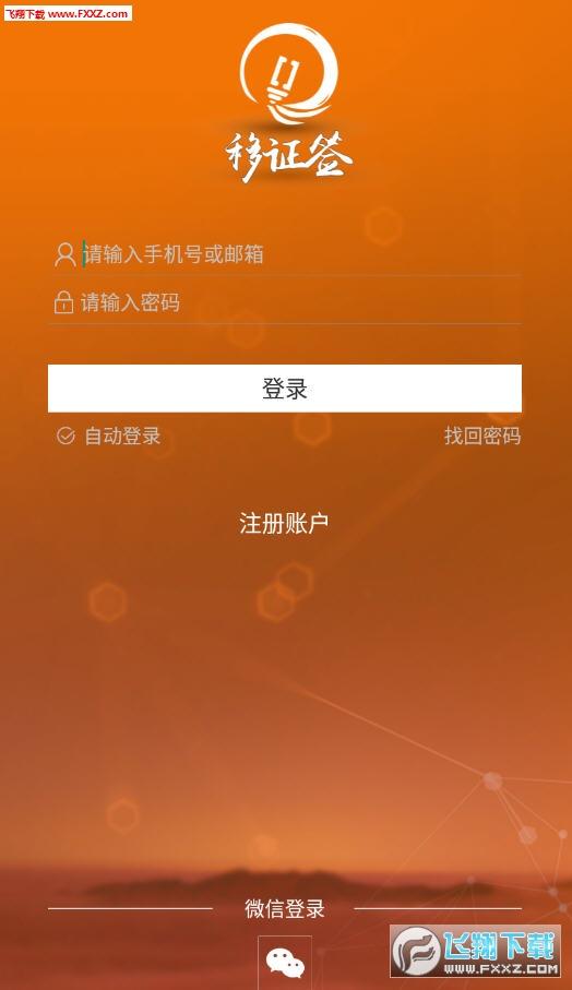 移证签app官方版