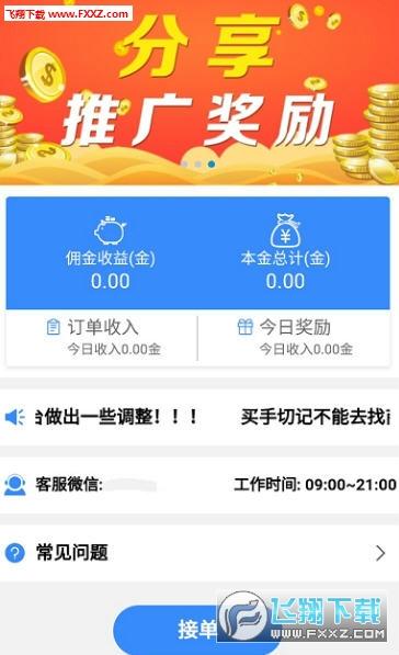 聚元宝任务平台app官网最新版