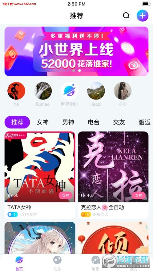 小世界语音app官方版